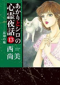 あかりとシロの心霊夜話 13 (LGAコミックス)