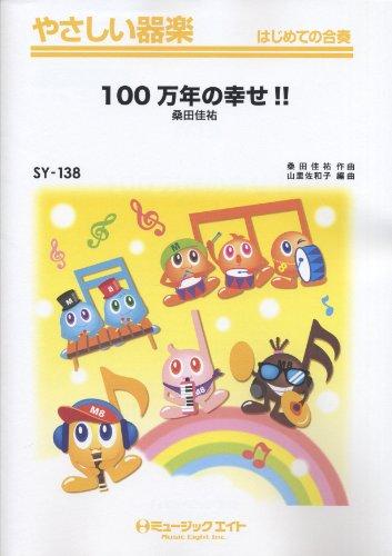 100 万年快乐 !和 Keisuke 桑田 (温柔器乐 SY 138)