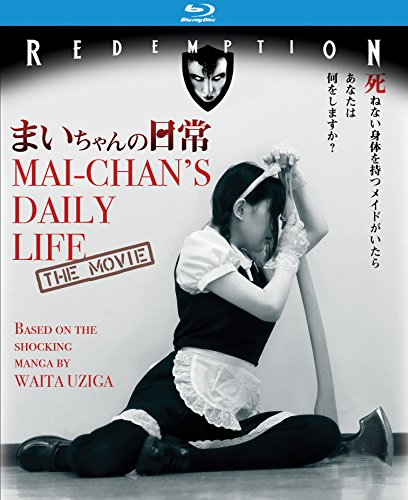 Mai-Chan's Daily Life: The Movie; Bloody Carnal Residence [Blu-ray]