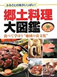 郷土料理大図鑑