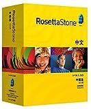 ロゼッタストーン 中国語(北京語) レベル1、2&3セット(オーディオ・コンパニオン付属)   (Rosetta Stone)