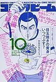 月刊コミックビーム 2013年10月号 [雑誌]