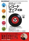 レコードマップ+CD〈'09~'10〉