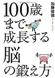 100歳まで成長する 脳の鍛え方
