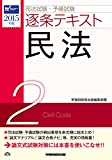司法試験・予備試験 逐条テキスト (2) 民法 2015年