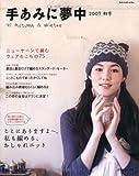 手あみに夢中 2007秋冬 (Let's Knit series)