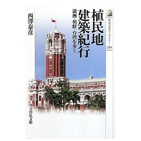 植民地建築紀行: 満洲・朝鮮・台湾を歩く