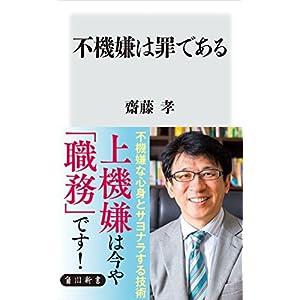 不機嫌は罪である (角川新書) [Kindle版]
