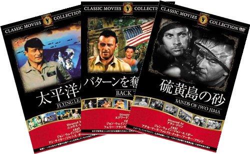999名作映画DVD3枚パック 034 硫黄島の砂/バターンを奪回せよ/太平洋作戦 【DVD】FRTP-034