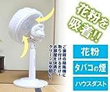 花粉とるとるフィルター 1枚 【扇風機に取り付け】【空気清浄機】