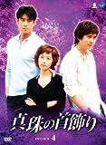 真珠の首飾り DVD-BOX 4[DVD]