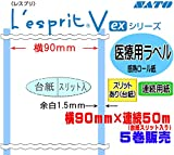 サトーレスプリL'esprit用医療用・お薬手帳・薬袋用ラベル 90mm×50Mスリット入り5巻