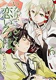 いなり、こんこん、恋いろは。 (6) (カドカワコミックス・エース)