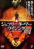ジェフリー・ダーマー・ライジング [DVD]