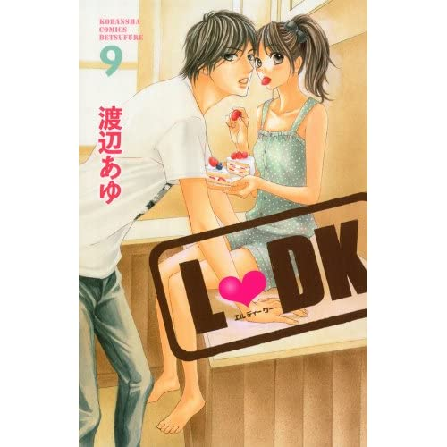 L DK(9) (講談社コミックスフレンド B)