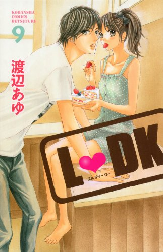 L DK(9) (講談社コミックス別冊フレンド)