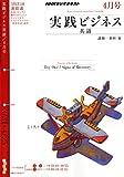 NHK ラジオ実践ビジネス英語 2010年 04月号 [雑誌]
