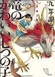 九井諒子作品集 竜のかわいい七つの子 (ビームコミックス)