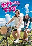 ニッチェ初単独ライブ「ポテトサラダ」 [DVD]