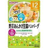 和光堂 グーグーキッチン 野菜あんかけ豆腐ハンバーグ 80g 1袋