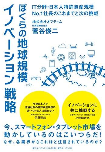 ぼくらの地球規模イノベーション戦略―――IT分野・日本人特許資産規模№1社長のこれまでと次の挑戦