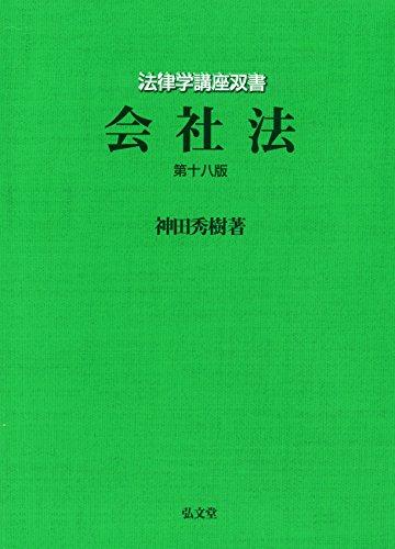 会社法 第18版 (法律学講座双書)