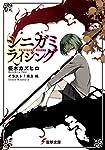 シニガミライジング<シニガミライジング> (電撃文庫)