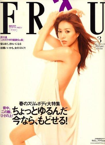 FRaU (フラウ) 2008年 03月号 [雑誌]