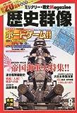 歴史群像 2012年 08月号 [雑誌]