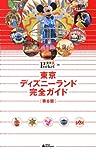 東京ディズニーランド完全ガイド 第6版 (東京in Pocket 20)