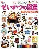 せいかつの図鑑 (小学館の図鑑 プレNEO図鑑)