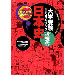 大学受験らくらくブック 日本史 近現代 新マンガゼミナール [Kindle版]