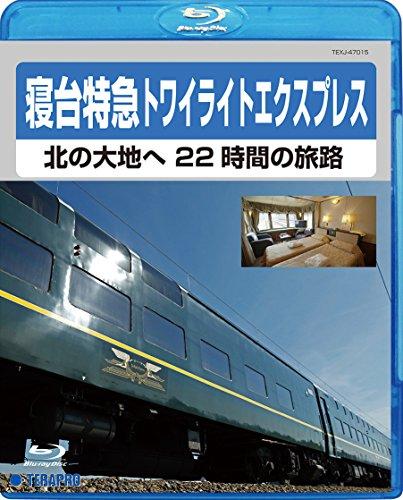 寝台特急トワイライトエクスプレス〜北の大地へ 22時間の旅路〜 [Blu-ray] -