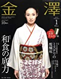 金澤 (KANAZAWA STYLE) 2009年 01月号 [雑誌]