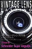 ヴィンテージ・レンズ・テイスティング Vol.4: スーパー・アンギュロン21mm f4