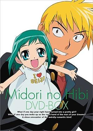 美鳥の日々 DVD-BOX