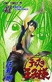 テニスの王子様 41 (ジャンプ・コミックス)