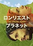 ロンリエスト・プラネット 孤独な惑星[DVD]