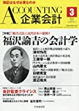 Accounting(企業会計) 2016年 03 月号 [雑誌]