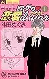 欲しがり・恋愛dollar(1) (フラワーコミックス)