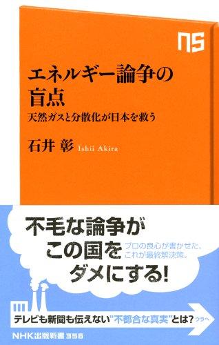 エネルギー論争の盲点―天然ガスと分散化が日本を救う (NHK出版新書356)