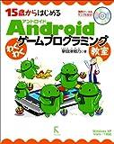 15歳からはじめるAndroidわくわくゲームプログラミング教室Xperia編 (アマゾン文庫)