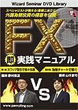DVD スペシャリストが教える!豪華二本立て 「FX即実践マニュアル」 (<DVD>)