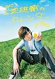 上地雄輔 2010年 カレンダー