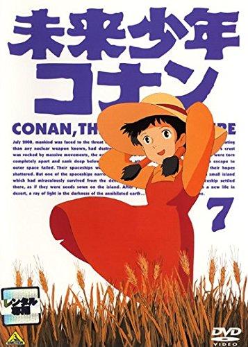 未来少年コナン 7(第23話~第26話 最終) [レンタル落ち]