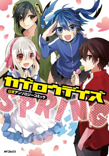 カゲロウデイズ公式アンソロジーコミック-SPRING- (MFコミックス ジーンシリーズ)