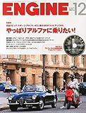 ENGINE (エンジン) 2013年 12月号 [雑誌]