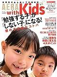 AERA with Kids (アエラウィズキッズ) 2009年 04月号 [雑誌]