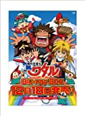 「魔神英雄伝ワタル」TVシリーズ全45話+OVA全2話をBD-BOX化