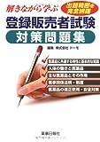 解きながら学ぶ登録販売者試験対策問題集